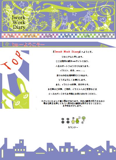 f:id:iwatako:20160830203607j:plain