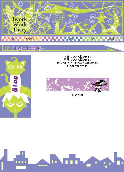 f:id:iwatako:20160830210747j:plain