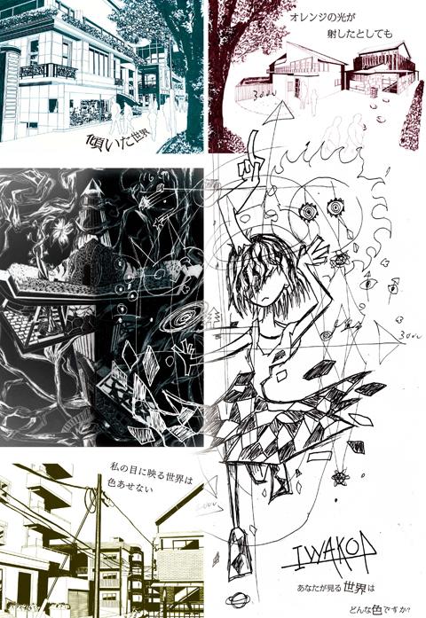 f:id:iwatako:20160921210752j:plain