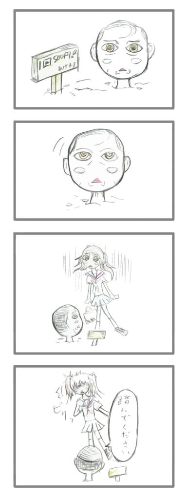 f:id:iwatako:20161014223856j:plain