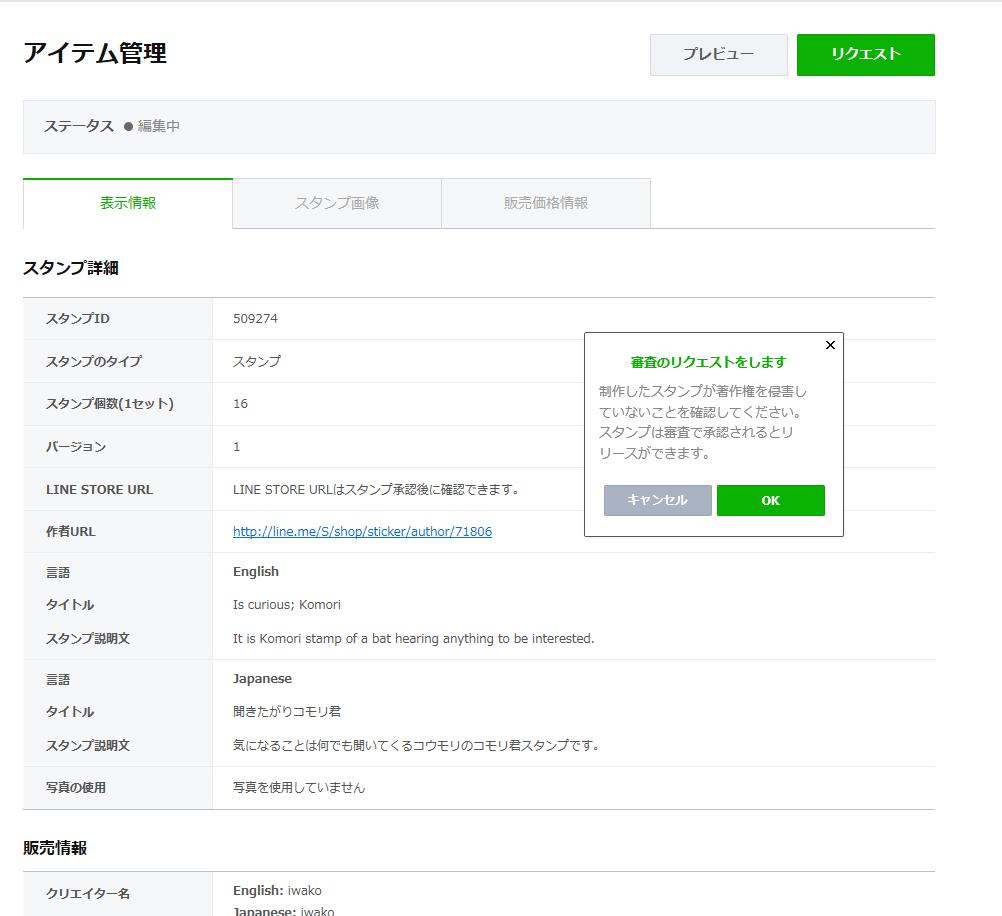 f:id:iwatako:20161119203408j:plain