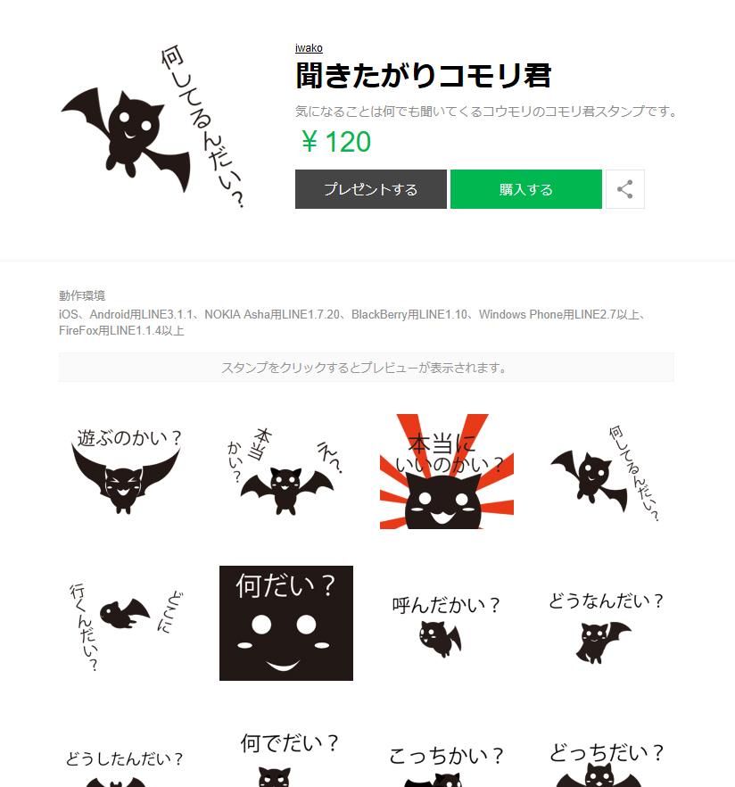f:id:iwatako:20161119204816j:plain