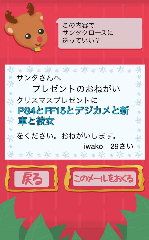 f:id:iwatako:20161209210707j:plain