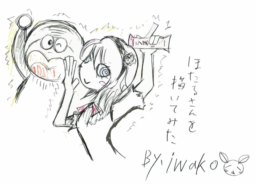 f:id:iwatako:20161211213102j:plain