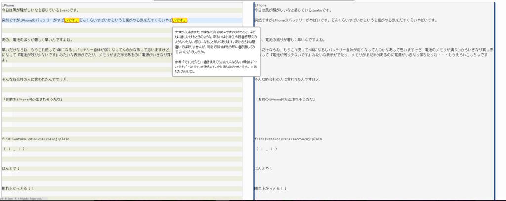 f:id:iwatako:20161215223554j:plain