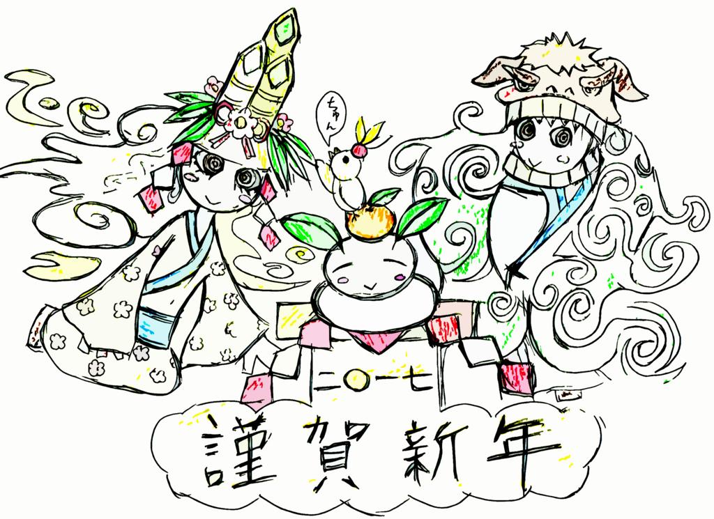 f:id:iwatako:20170101121410j:plain