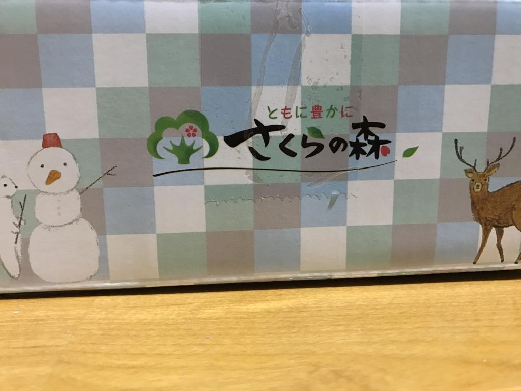 f:id:iwatako:20170208220844j:plain