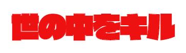 f:id:iwatako:20170409163245j:plain