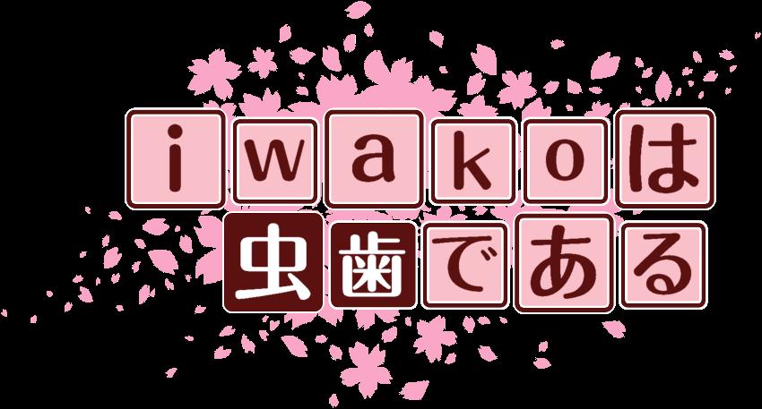 f:id:iwatako:20170409212821p:plain