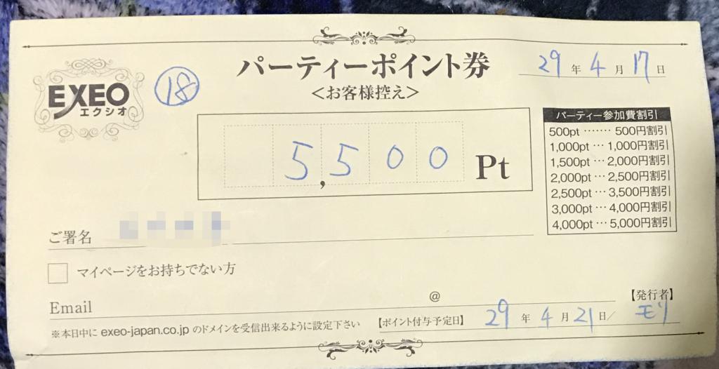 f:id:iwatako:20170419214828j:plain