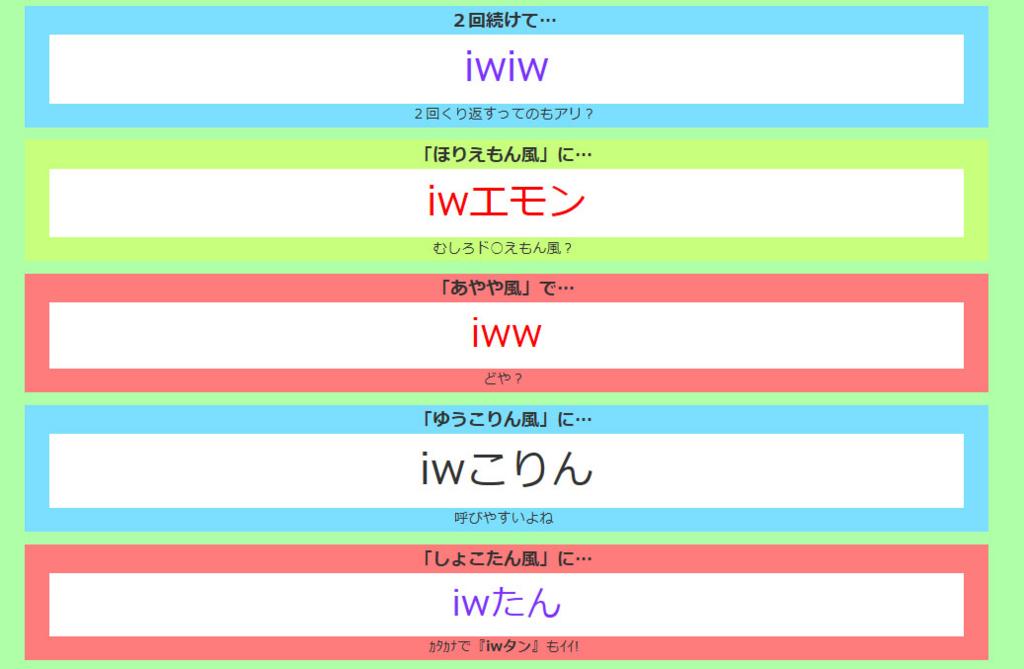 f:id:iwatako:20170527071938j:plain