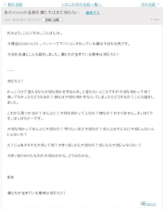 f:id:iwatako:20170530203216j:plain