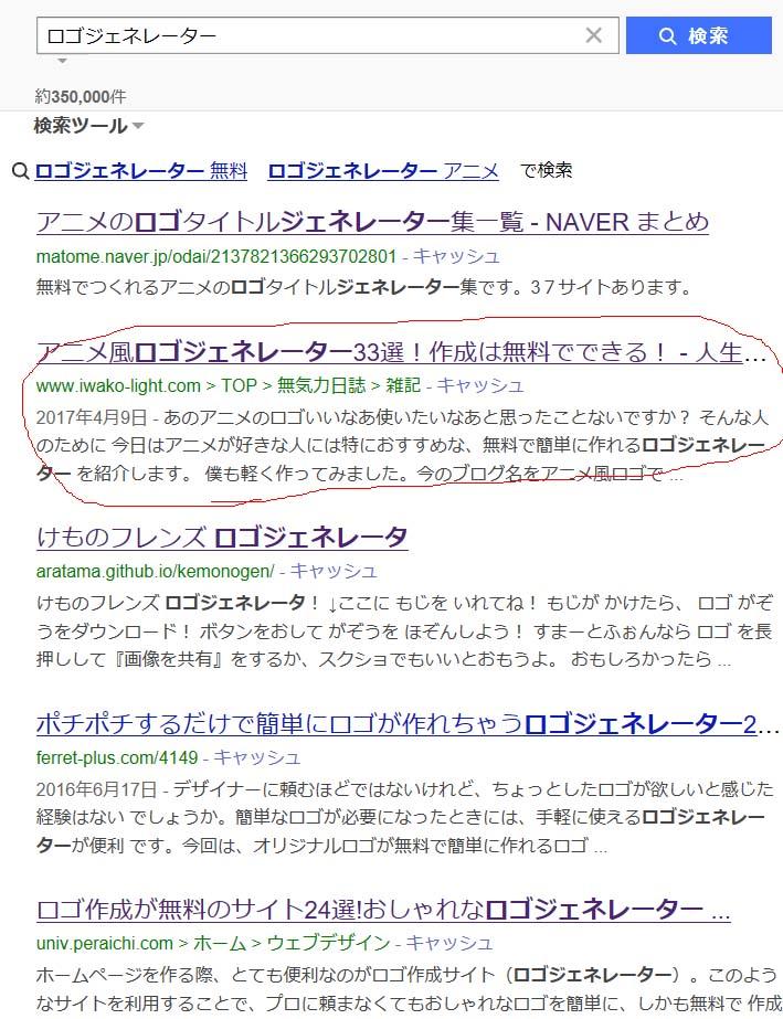 f:id:iwatako:20170603110516j:plain