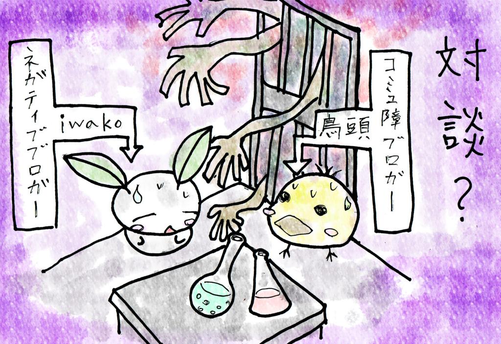f:id:iwatako:20170719201326j:plain