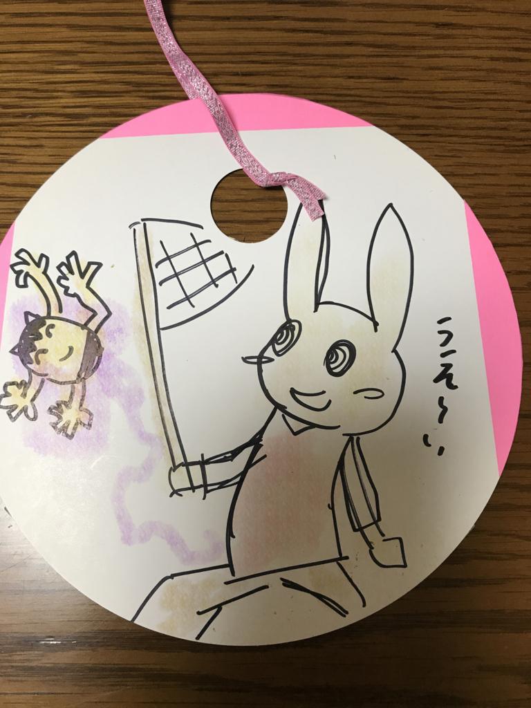 f:id:iwatako:20170729102349j:plain