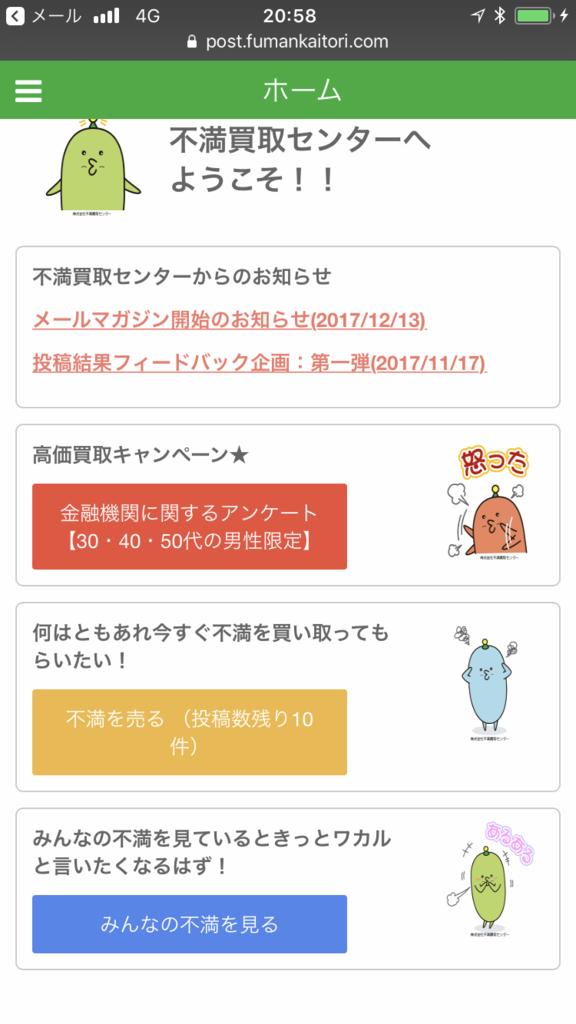f:id:iwatako:20171214184725p:plain