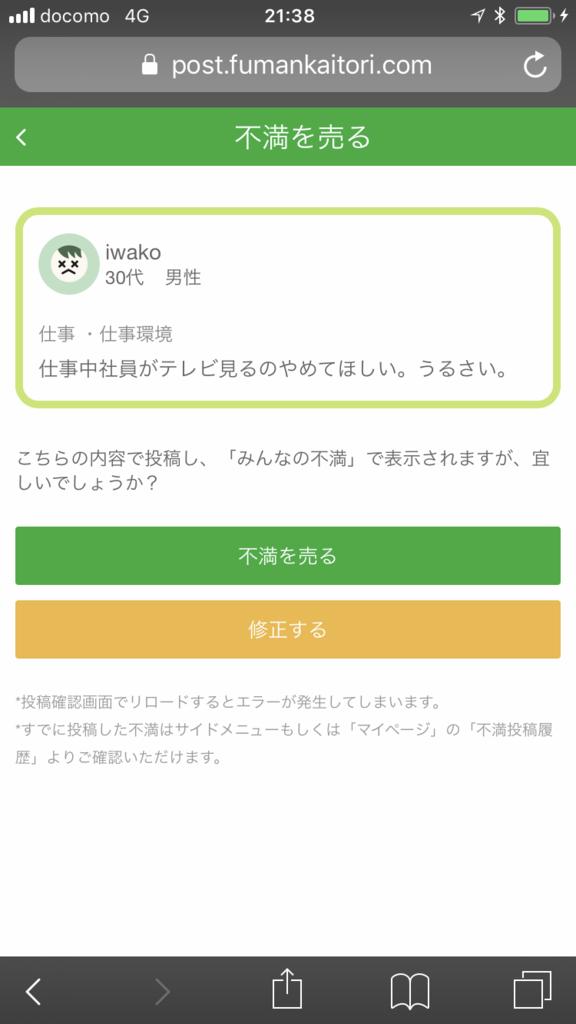 f:id:iwatako:20171214184744p:plain