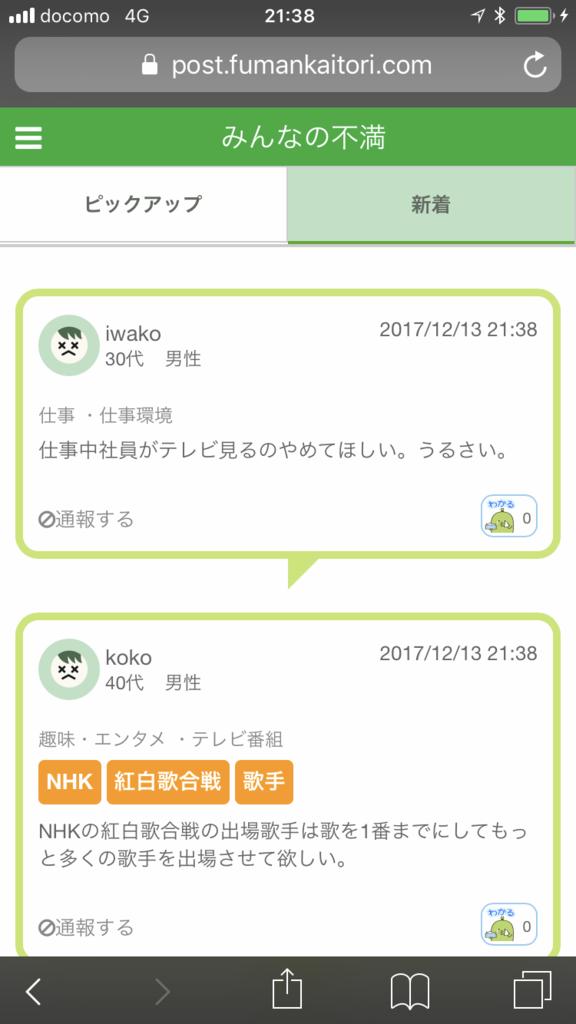 f:id:iwatako:20171214184747p:plain