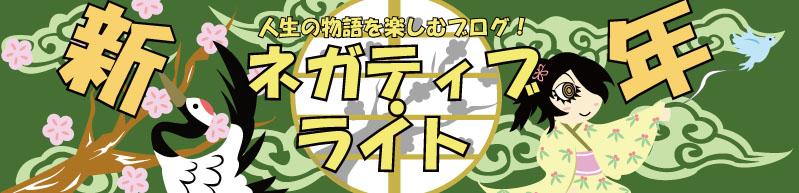 f:id:iwatako:20180101142147j:plain