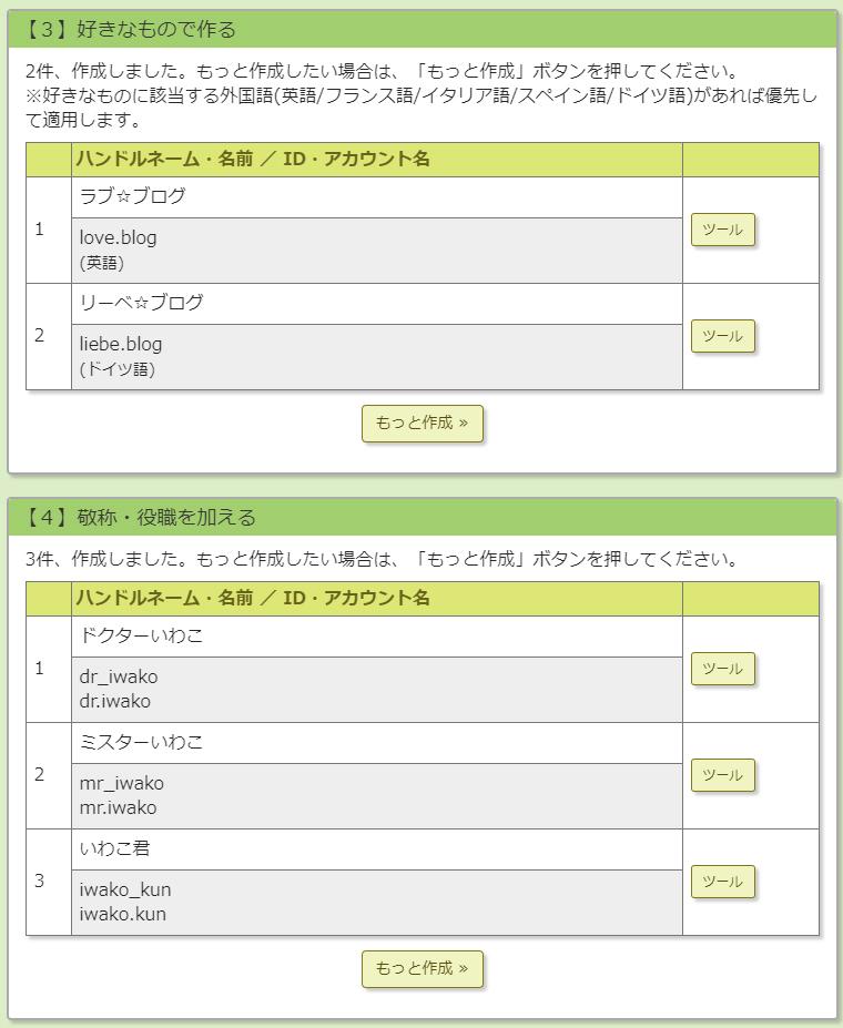 f:id:iwatako:20180218133927j:plain