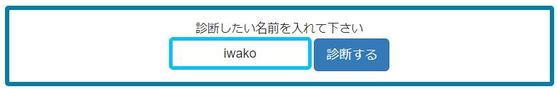 f:id:iwatako:20180218212712j:plain