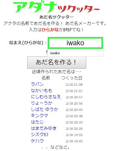 f:id:iwatako:20180218212729j:plain