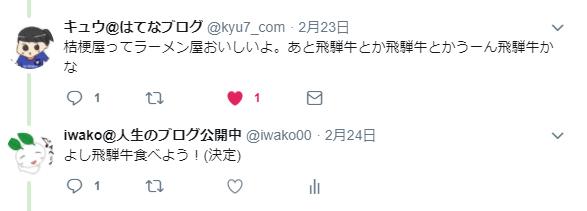 f:id:iwatako:20180228211939j:plain