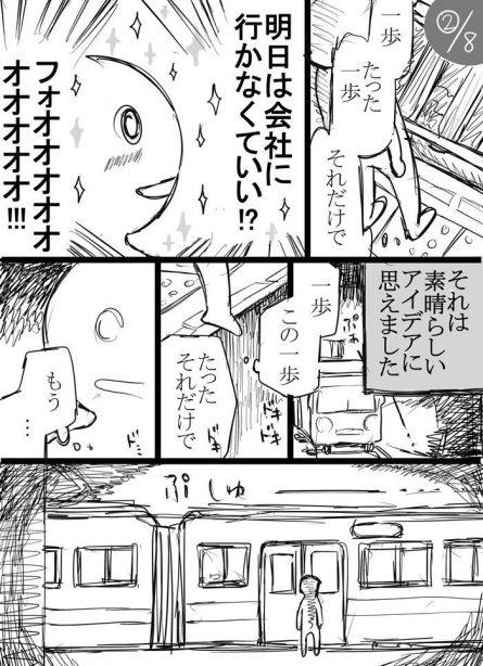 f:id:iwatako:20180320063255j:plain