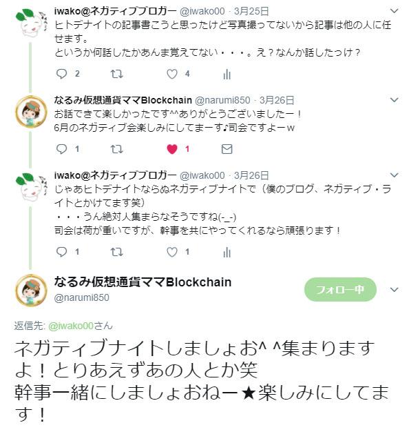f:id:iwatako:20180328192941j:plain
