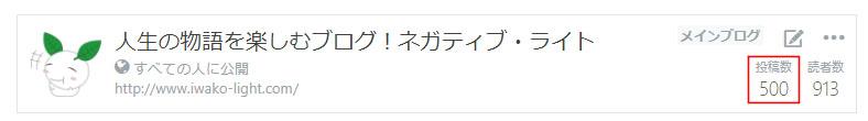 f:id:iwatako:20180331084007j:plain