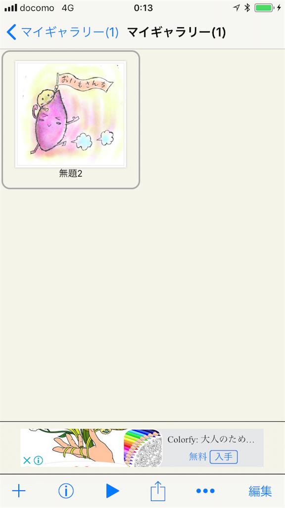 f:id:iwatako:20180506001450p:image
