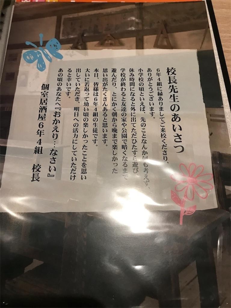 f:id:iwatako:20180616132909j:plain