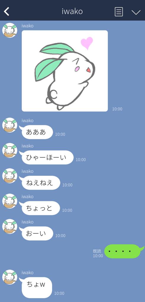 f:id:iwatako:20180829104956j:plain