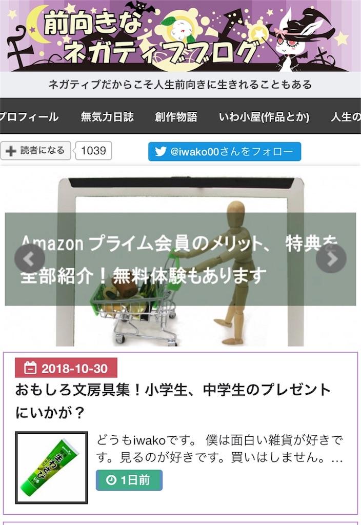 f:id:iwatako:20181101202008j:image