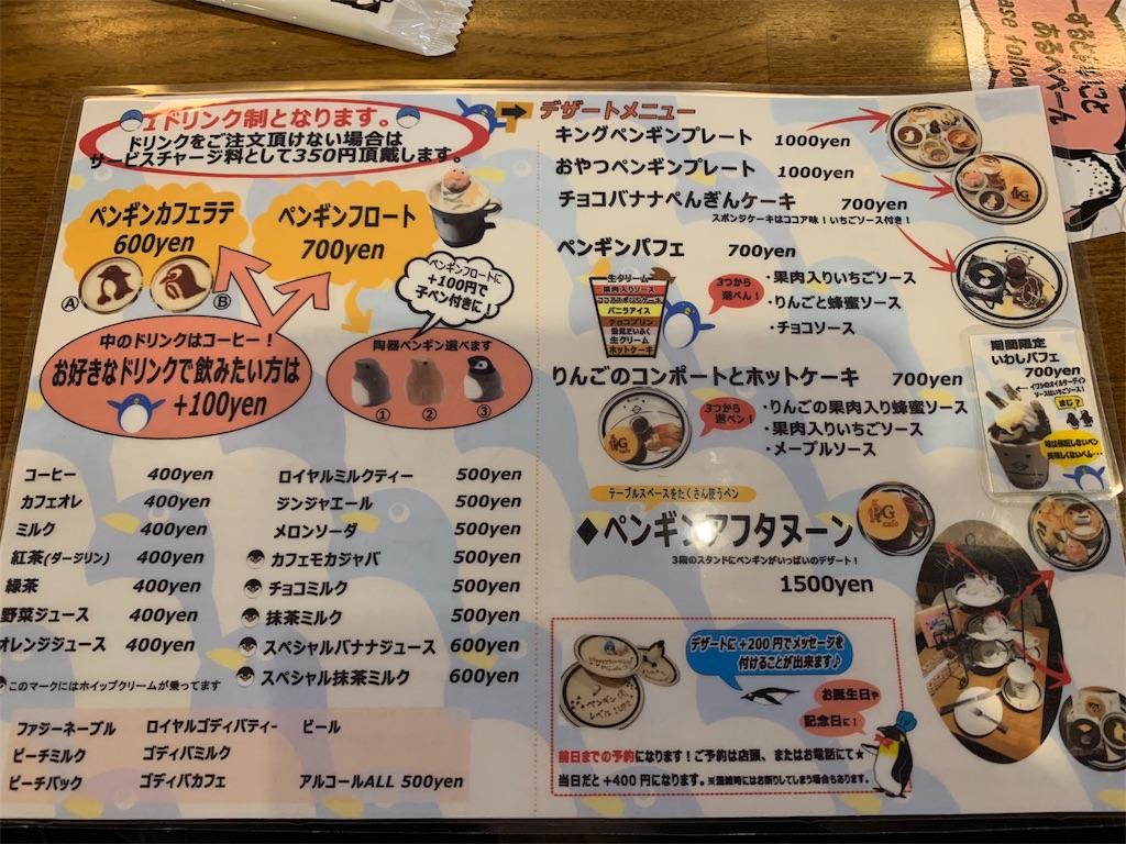 f:id:iwatako:20181217181919j:image