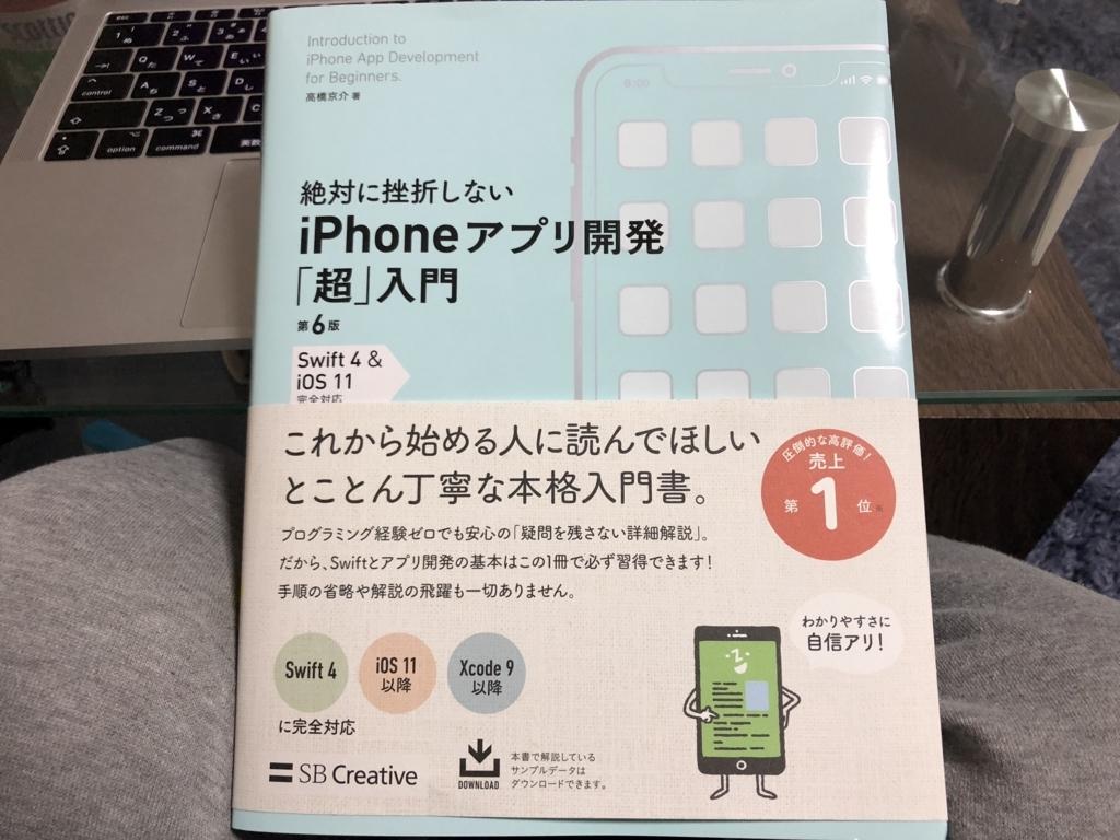 f:id:iwataro:20180529233720j:plain
