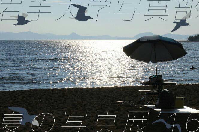 f:id:iwate-u_photo:20160622232723j:plain