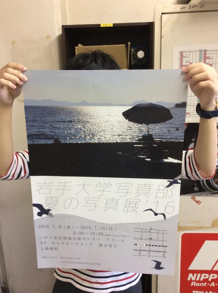 f:id:iwate-u_photo:20160629171444j:plain