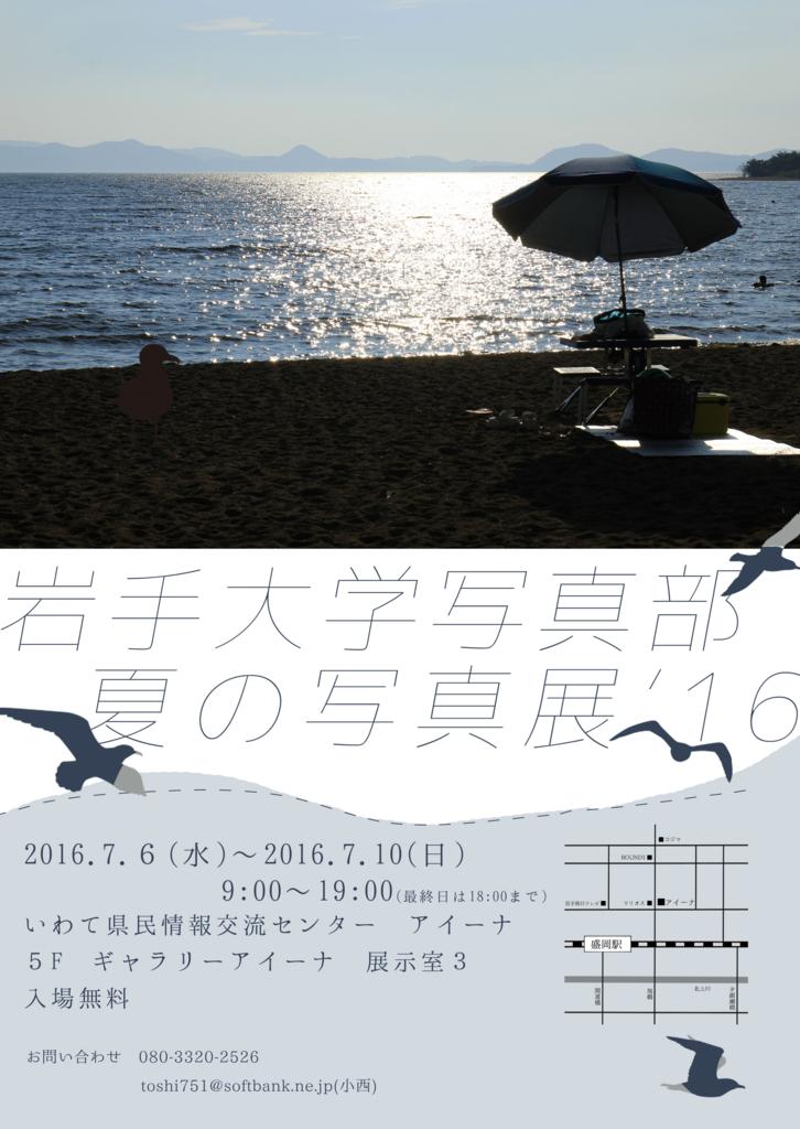 f:id:iwate-u_photo:20160629212333j:plain