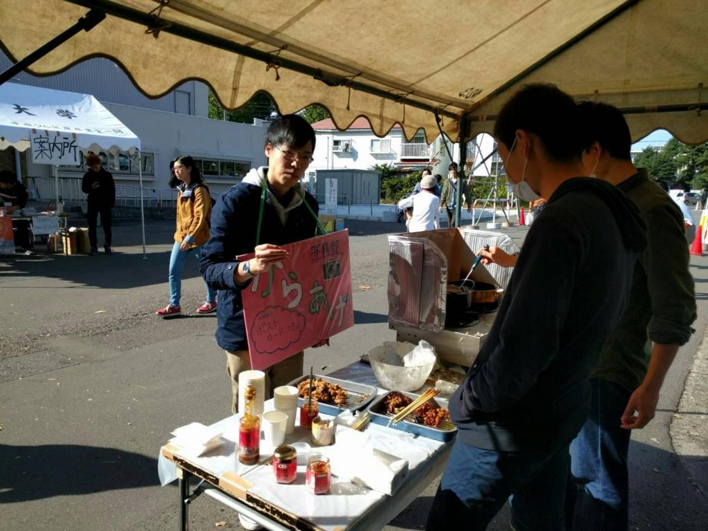 f:id:iwate-u_photo:20161018161854j:plain
