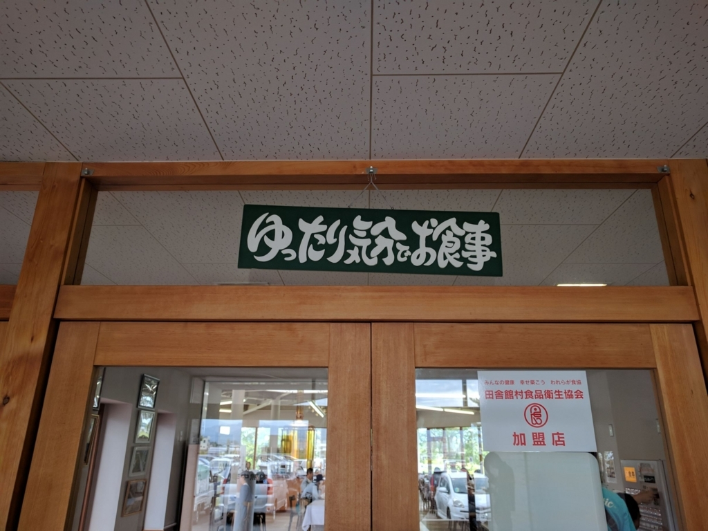 f:id:iwate-u_photo:20170924225138j:plain