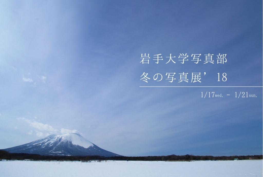 f:id:iwate-u_photo:20171227104814j:plain