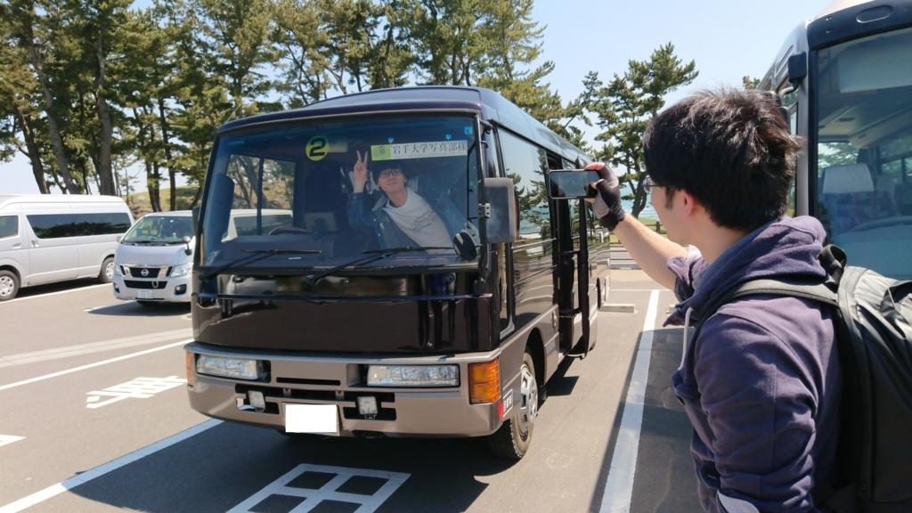 f:id:iwate-u_photo:20180523164033j:plain
