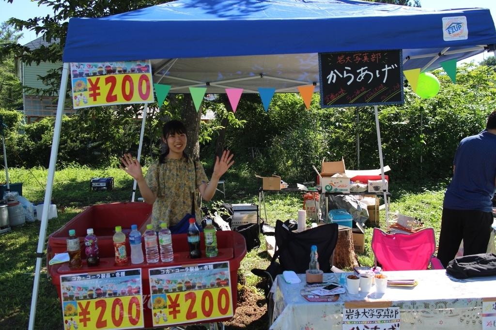 f:id:iwate-u_photo:20180920182746j:plain