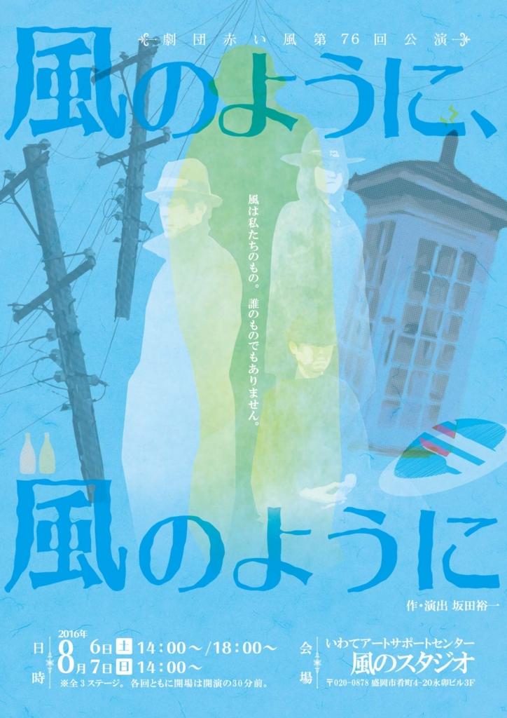 f:id:iwateizumi8123:20160802142006j:plain