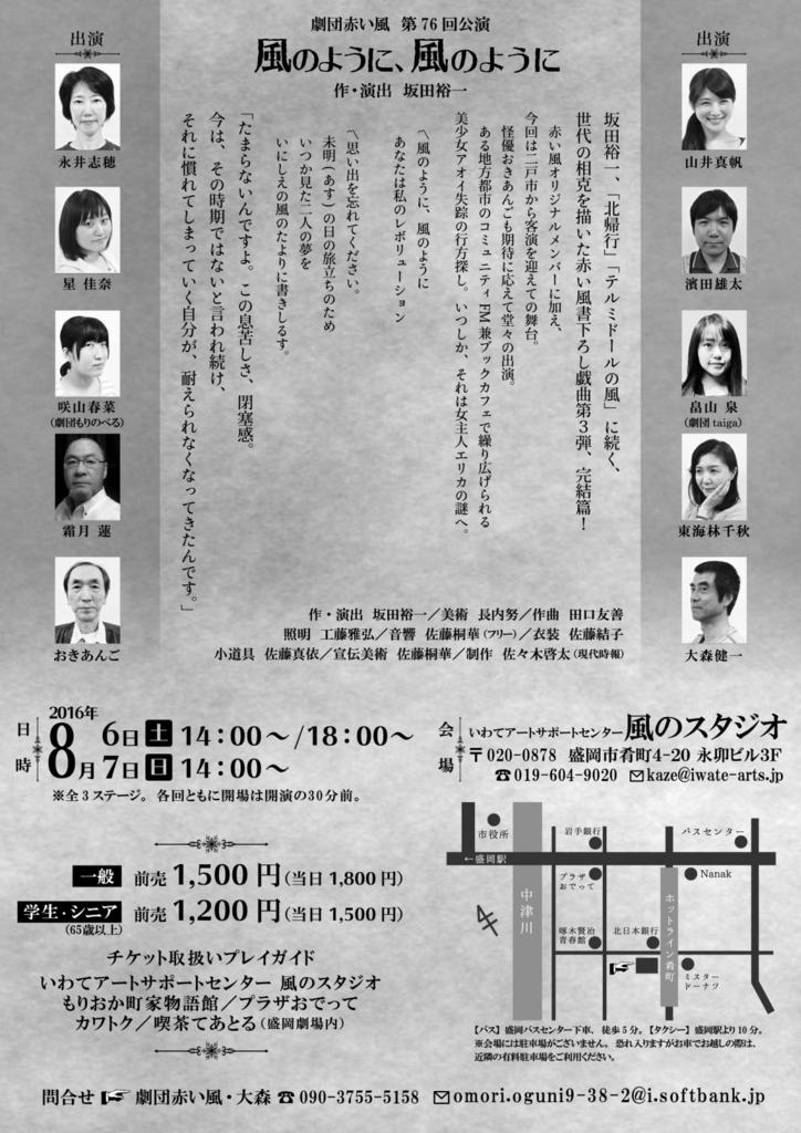 f:id:iwateizumi8123:20160802142019j:plain