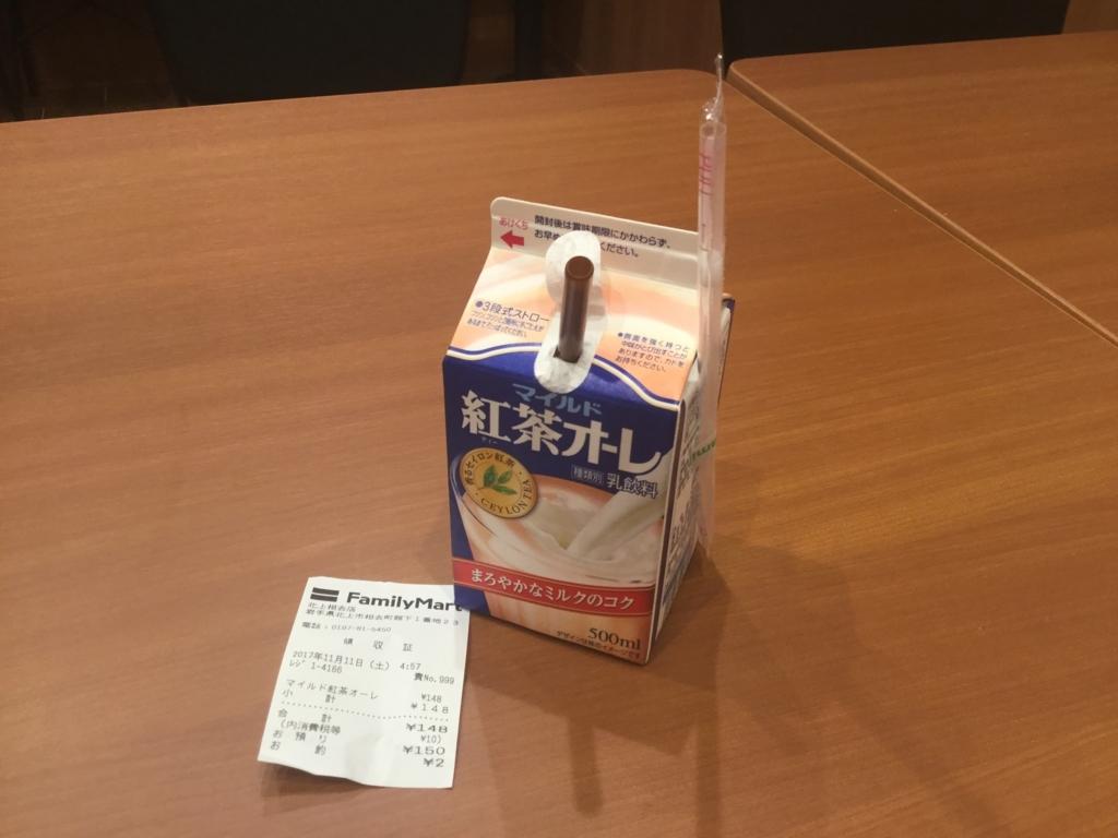 f:id:iwatenoheiwa:20171112133202j:plain