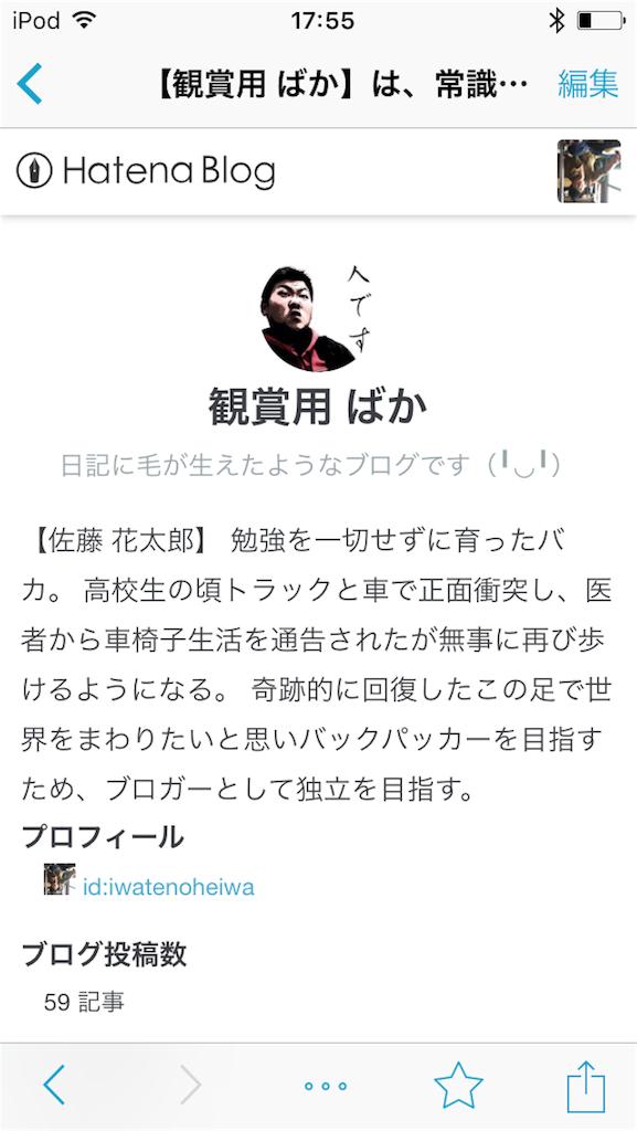 f:id:iwatenoheiwa:20180120195841p:image