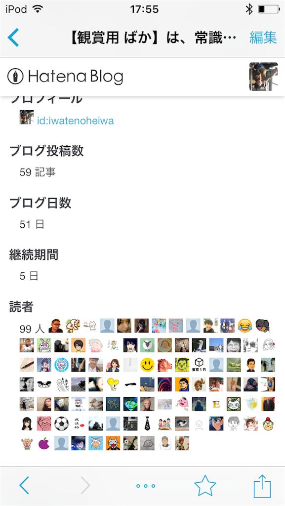f:id:iwatenoheiwa:20180120195854p:image