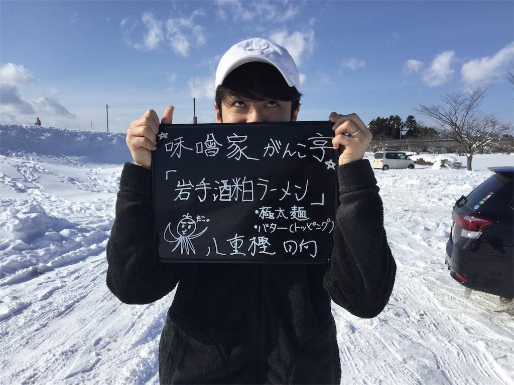 f:id:iwatenoheiwa:20180129182604j:image